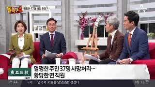 멀쩡한 37명 사망 처리…면 직원 황당 실수