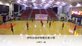 Publication Date: 2018-05-05 | Video Title: 跳繩強心校際花式跳繩比賽2016(小學乙一組) - 伊利沙伯