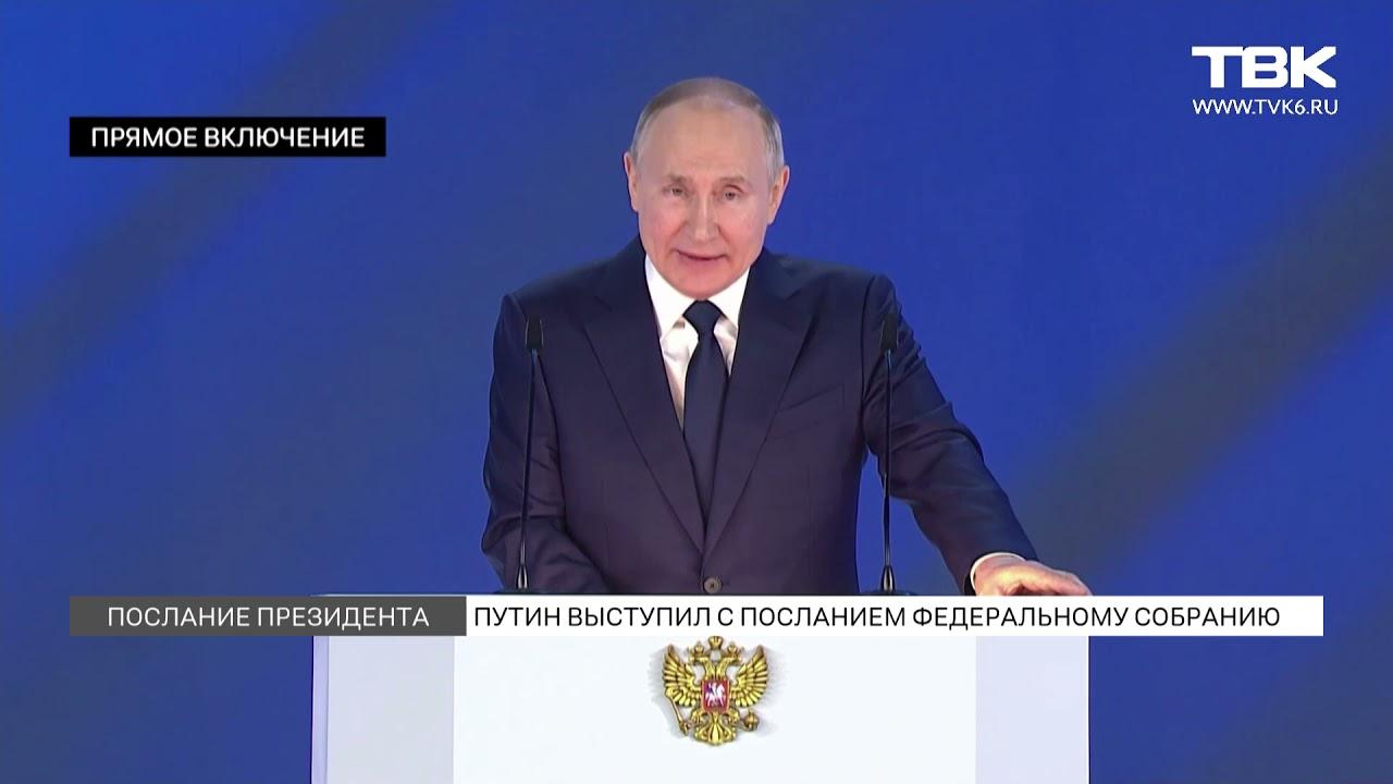 Президент Владимир Путин выступил с посланием Федеральному собранию: главные тезисы речи