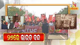 Congress Supports Bharat Bandh On November 26th Called By Trade Unions | NandighoshaTV