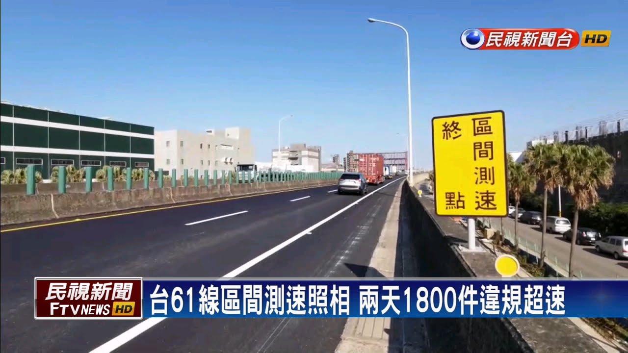 臺61線區間測速照相 兩天國庫進帳623萬-民視新聞 - YouTube