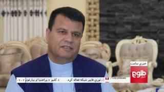 LEMAR News 17 June 2017 / د لمر خبرونه ۱۳۹۵ د جوزا ۲۷
