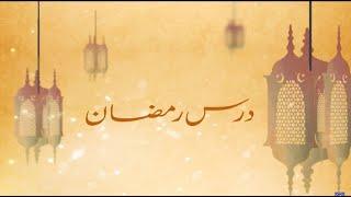 Dars-e-Ramadhan - Importance of Darood Sharif