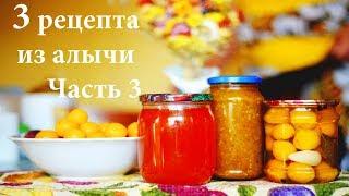 3 необычных рецепта консервации из алычи. Рецепт 3. Мед из алычи