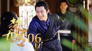 Video 楚乔传 Princess Agents 06 Eng sub【未删减版】 赵丽颖 林更新 窦骁 李沁 主演 download MP3, 3GP, MP4, WEBM, AVI, FLV Juni 2018
