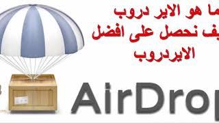 ما هو الاير دروب وكيف نحصل عليه بأبسط طريقة.airdrop