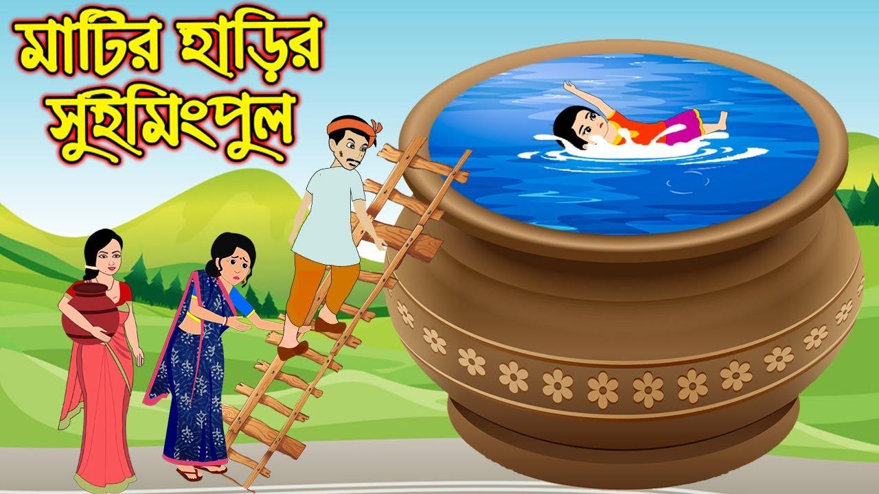 Download মাটির হাড়ির সুইমুংপুল   Matir Harir Swimming Pool   Bangla Cartoon   Bengali Morel Bedtime Stories