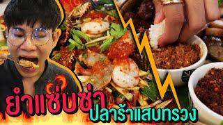 Vlog56 : ยำแซ่บซ่า ปลาร้าแสบทรวง แซ่บยกครก หมูปลาร้า!! / เม่ามอย