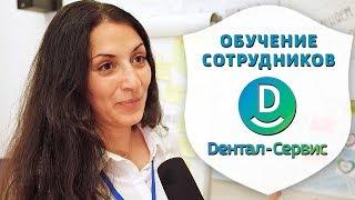 Секреты стоматологии. Обучение сотрудников Дентал-Сервис | Тренинг для новичков | Дентал ТВ