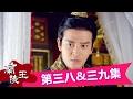 蘭陵王 第39話 動画