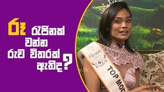 Piyum Vila | රූ රැජිනක් වන්න රුව විතරක් ඇතිද? | 31-12-2018 | Siyatha TV Thumbnail