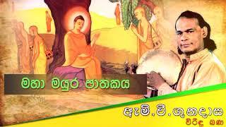 මහා මයුර ජාතකය | Viridu Bana | M V Gunadasa