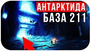 Антарктида - Какие секреты она хранит? База 211 существует? Документальный фильм 2018