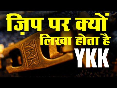 ज़िप पर क्यों लिखा रहता है YKK   Why is written on zip YKK   Intersting Facts
