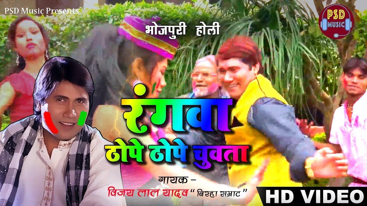 भोजपुरी होली 2019 - विजय लाल यादव - रंगवा ठोपे ठोपे चुवता #Holi2019 #Song