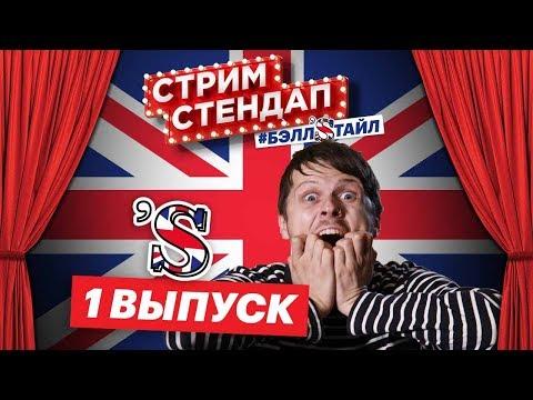 Стрим Стендап #бэллsтайл 1 ВЫПУСК с ЛИЛИЕЙ АБРАМОВОЙ
