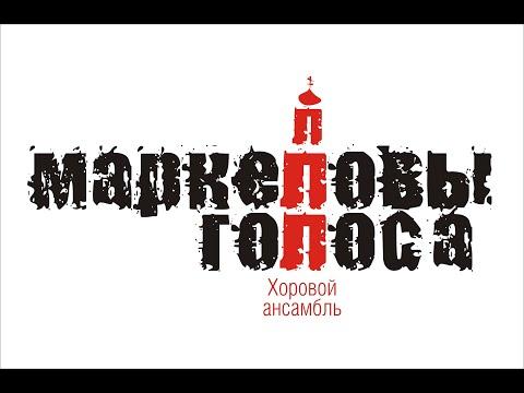 П.И.Чайковский 'Благослови душе моя Господа'   Маркелловы голоса & Берлинская хоровая капелла.