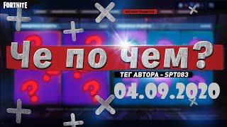 ❓ЧЕ ПО ЧЕМ 04.09.20❓МАГАЗИН ПРЕДМЕТОВ ФОРТНАЙТ, ОБЗОР! НОВЫЕ СКИНЫ FORTNITE? │Ne Spit │Spt083