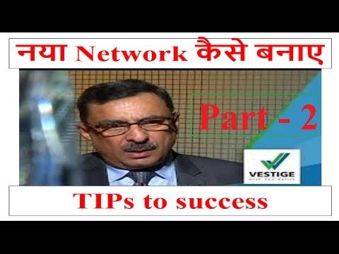 Part-2 नया NETWORK कैसे banaye By Mr.Gautam Bali- Vestige   Network marketing   Direct selling