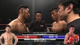 【OFFICIAL】2016.3.4 小鉄vs廣野祐/K-1 -70kg Fight