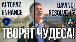 Улучшаем сильно пережатое видео на посте. Topaz Video Enhance AI и DaVinci Resolve 17 творят чудеса!