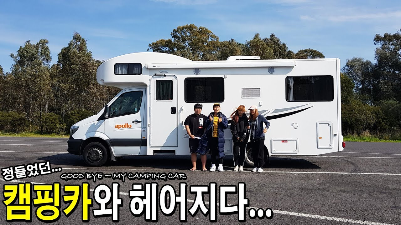 Good Bye My Camping Car Youtube