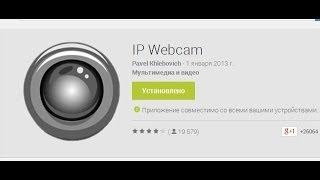 IP Web камера из Андроид смартфона(Превращает телефон в сетевую камеру. Поддерживает множество способов просмотра во всех распространённых..., 2014-02-12T17:34:59.000Z)