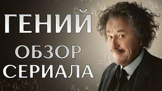 """ГЕНИЙ """"GENIUS"""" ОБЗОР СЕРИАЛА"""