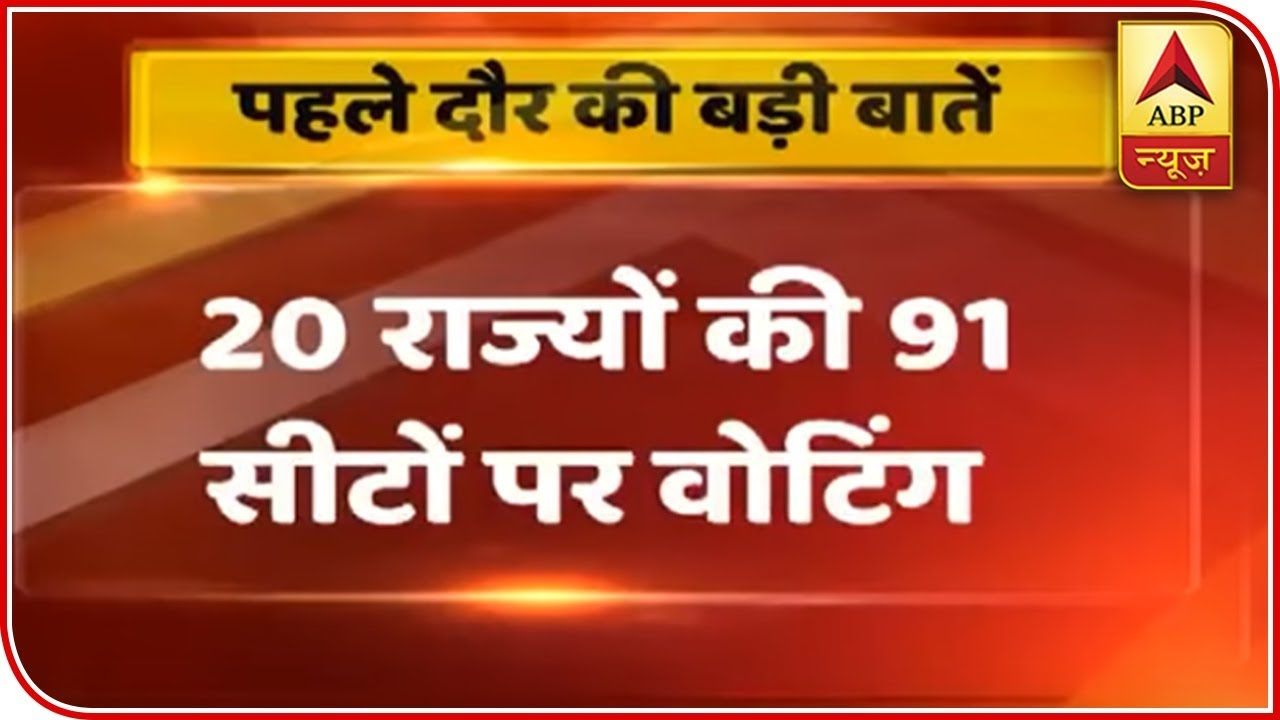 Lok Sabha Elections 2019: Full Coverage Of 6.30 am  | ABP News
