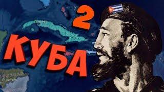 КУБИНСКИЙ ПУТЬ В Hearts of Iron 4: Cuba First #2 - Куба