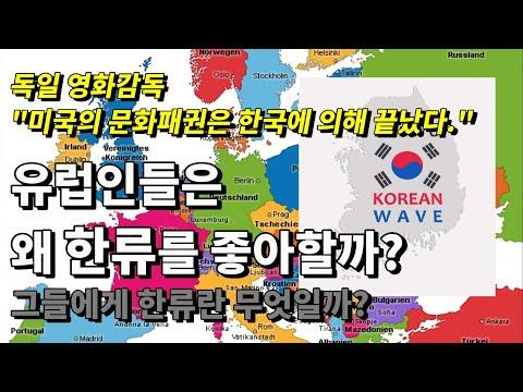 유럽사람들이 한류에 매료되는 이유는? 독일 영화 감독, 미국의 문화패권은 이제 한국에 의해 끝이 났다. 독일어신문읽어주는남자 독신남