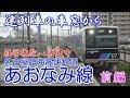 【鉄道】迷列車の車窓から 債務超過から事業再建中 名古屋臨海高速鉄道あおなみ線 #1