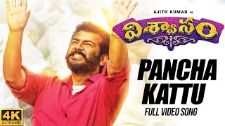 Pancha Kattu Full Video Song   Viswasam Telugu Songs   Ajith Kumar, Nayanthara   D.Imman   Siva