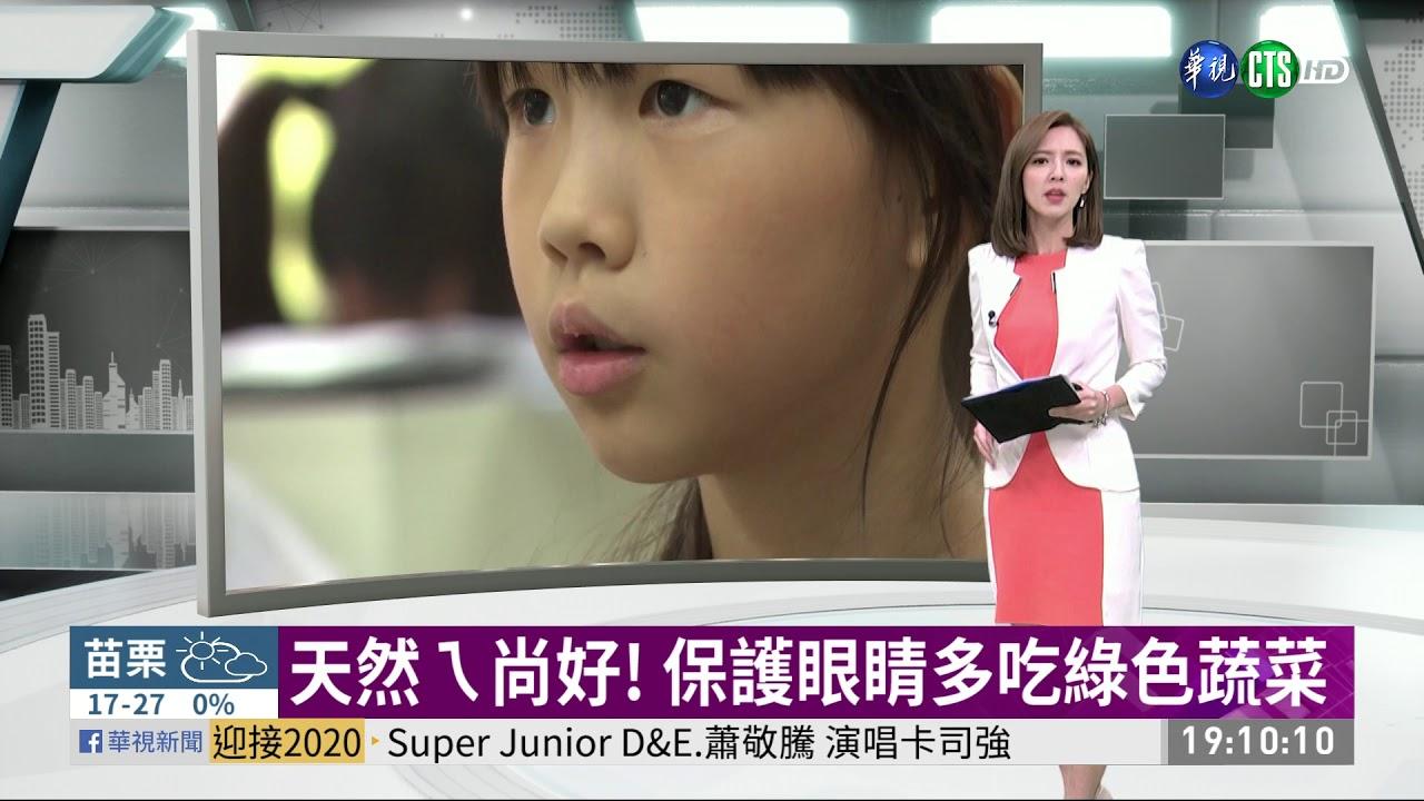 吃葉黃素顧眼睛 4歲小孩變「黃色」 | 華視新聞 20191114 - YouTube