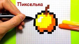 Как Рисовать Золотое Яблоко из Майнкрафт по Клеточкам ♥ Рисунки по Клеточкам