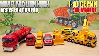 Машинки мультфильм – Мир машинок - все серии подряд (1-10 серии). Развивающие мультики. 36 минут