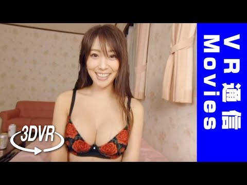 【VR アイドル 体験 映像】日本一セクシーなグラビアアイドル・森咲智美ちゃんが初登場!【VR通信限定動画】
