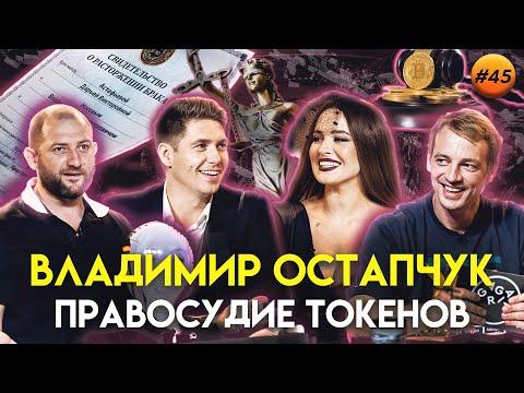 Владимир Остапчук: золотое правило рынка и прогноз стейблкой