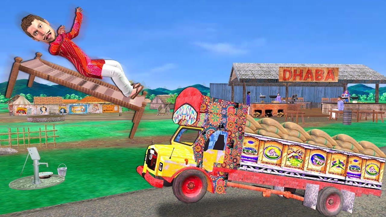 हाईवे ढाबा ट्रक Highway Dhaba Truck Funny Comedy Video हिंदी कहानियां Hindi Kahaniya Stories Video