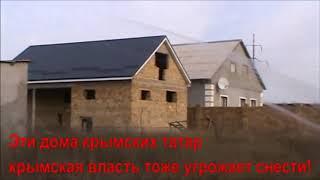 Крым! Защити от сноса мечеть и дома соотечественников!