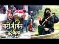 Rahul tiwari mridul क स परह ट न र ग ण भजन 2019 म ट म म ल ज ई द ह य nirgun bhajan song mp3