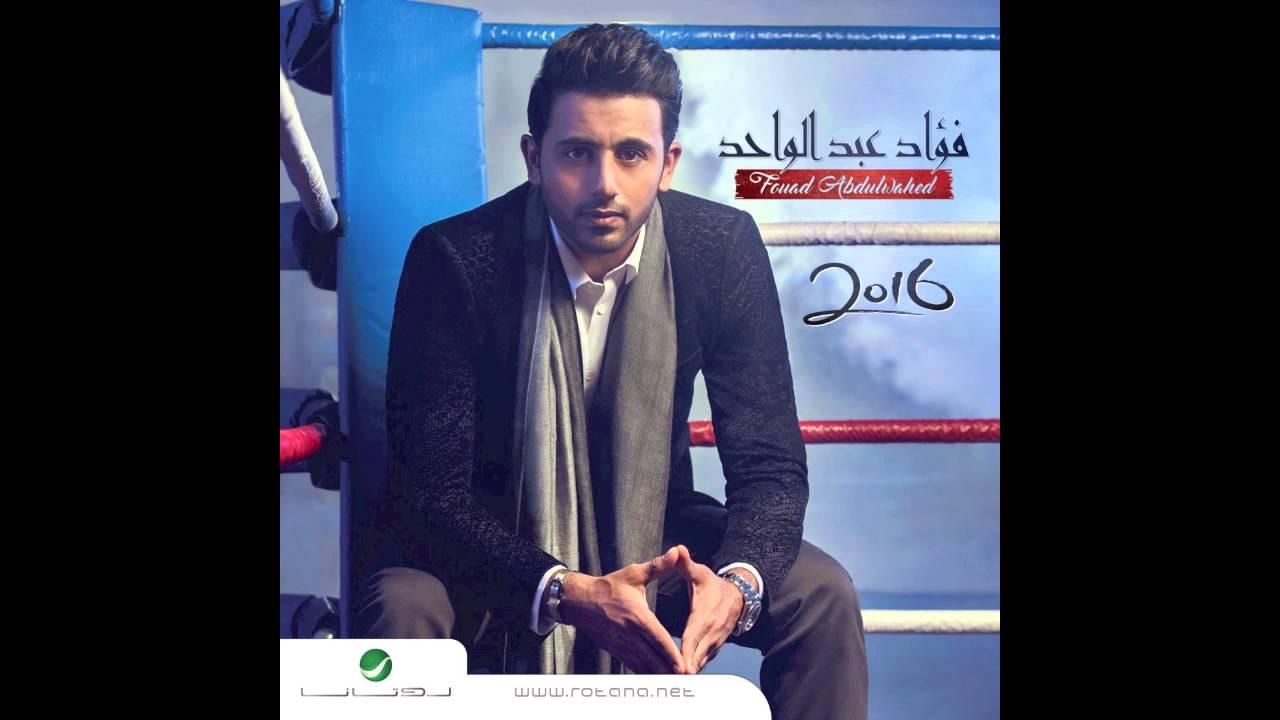 Fouad Abdul Wahed … Baghyer Jaw | فـؤاد عبد الواحد  … بغير جو