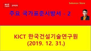 [주요 국가표준시방서] - 2