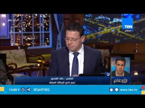 خالد الغندور: الأهلي لم يحضر مؤتمر نبذ التعصب بسبب تواجد رئيس نادي الزمالك