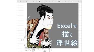 社会人なら試したい! Excelで見事に再現された「浮世絵」がスゴい!
