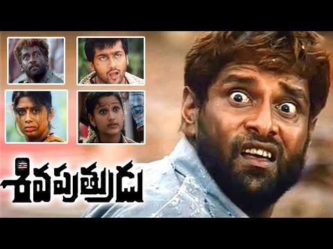 Siva Putrudu Full Length Telugu Movie || Vikram, Surya, Laila, Sangeetha