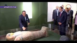 تغطية خاصة - الرئيس السيسي يتفقد محتويات متحف سوهاج