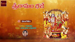 sarva-mangalanama-lord-rama-hindu-devotionals-sri-rama-navami-special-songs-my-bhakti-tv