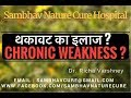 How to overcome Fatigue, Weakness, Tiredness Home Remedies Acupressure treatment video in Hindi