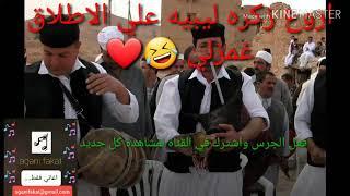 اروع زكره ليبيه علي الاطلاق غمزلي قتلني 🤣😙 اشتركو با القناة شباب